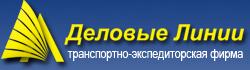 Доставка окрасочного оборудования ТК Деловыми линиями