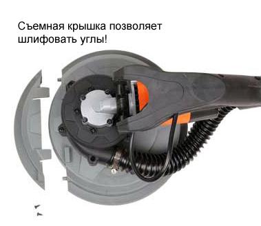 Съемная крышка позволяет без труда шлифовать углы, будь то плинтуса и тп.