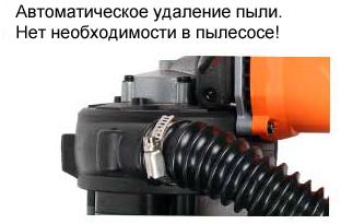 Происходит автоматическое удаление пыли при шлифовки, что оценит любой, кто использует шлифовальную машинку