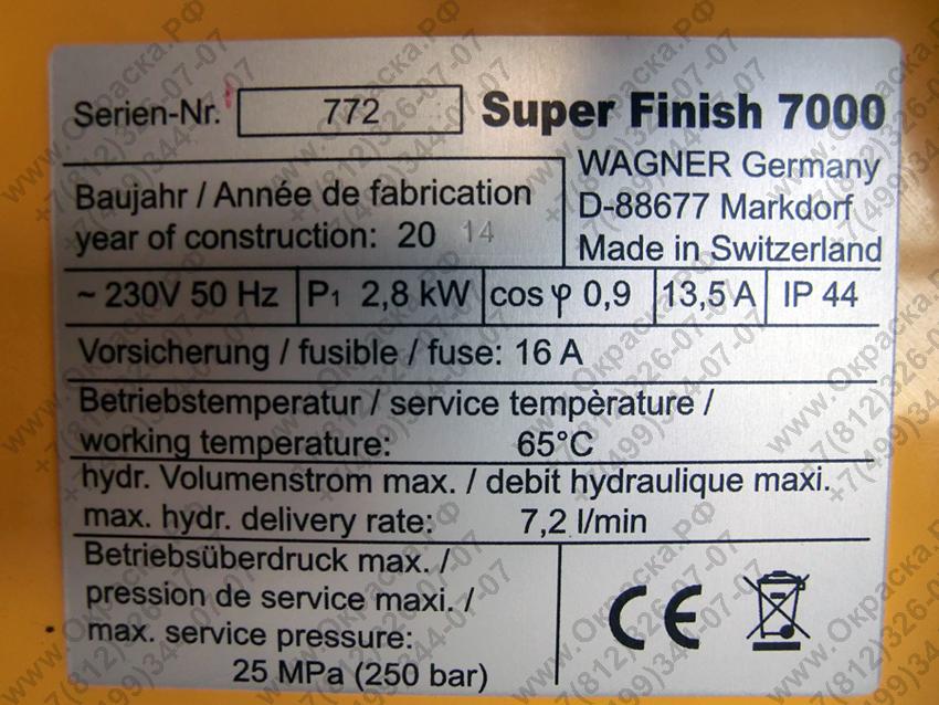 агрегаты высокого давления - окрасочное оборудование Wagner sf7000